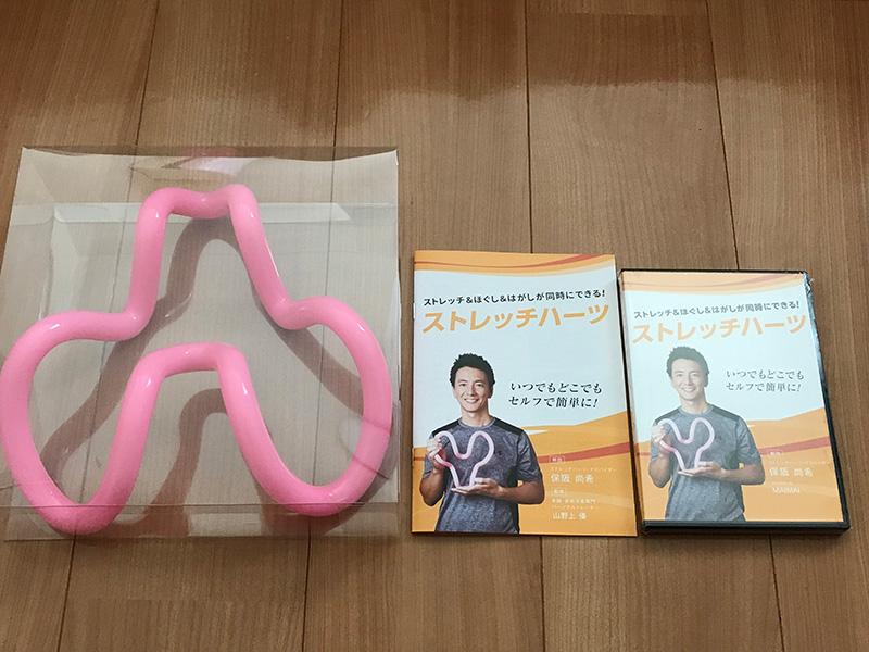 ストレッチハーツ 通販 保阪尚希 DVD付